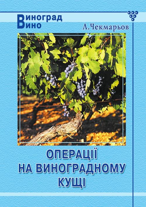 Операції на виноградному кущі
