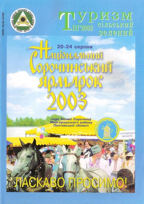 ТСЗ 2003-03