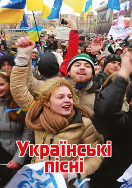 2014 Українські пісні