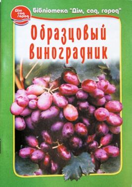 Образцовый виноградник