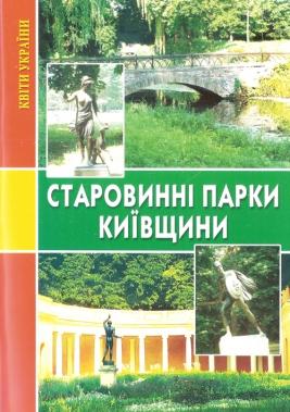 Старовинні парки Київщини