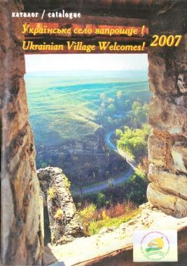 Українське село запрошує!